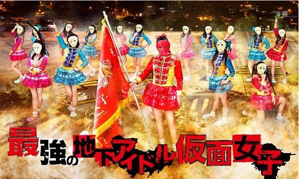3/29(水)仮面女子シアター/アイドルLIVEat大阪 イベント画像2