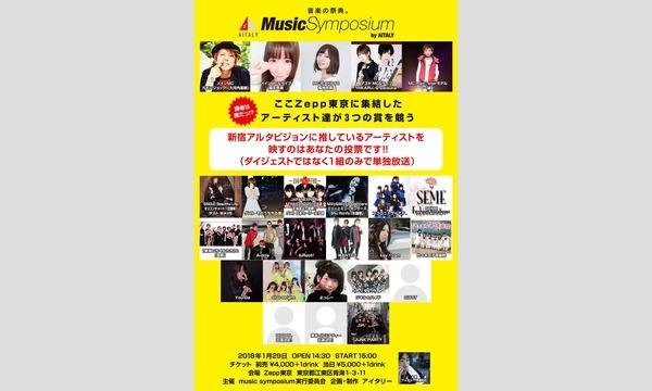 音楽の祭典「music symposium」