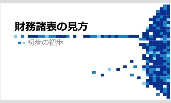 ツカモト タカヒサの8月TACTX 財務諸表の見方。初歩の初歩!イベント
