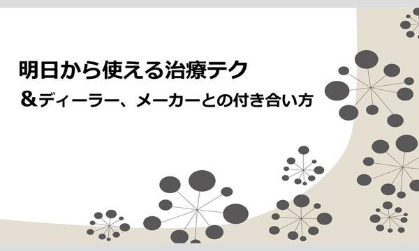 ツカモト タカヒサの12月TACTX 明日から使える臨床テク&ディーラー・メーカーとの付き合い方イベント