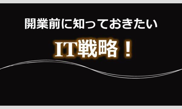 ツカモト タカヒサの9月TACTX IT戦略イベント