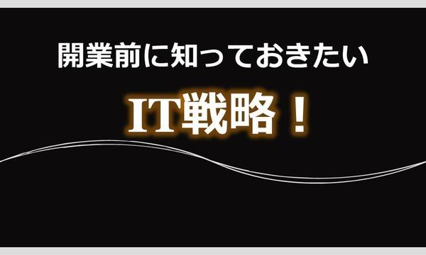 ツカモト タカヒサの9月TACTX 開業前に知っておきたいIT戦略!イベント