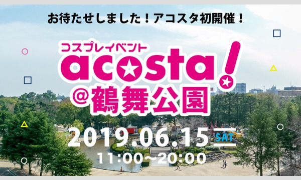 【初開催!】acosta!名古屋鶴舞公園【名古屋鶴舞公園&名古屋市公会堂】 イベント画像1