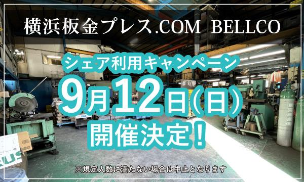 【アコロケ】シェア利用キャンペーン@横浜板金プレス.COM BELLCO【開催中止】 イベント画像1