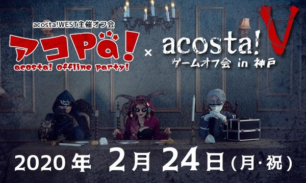 【初開催!】アコPa! × acosta!V イベント画像1