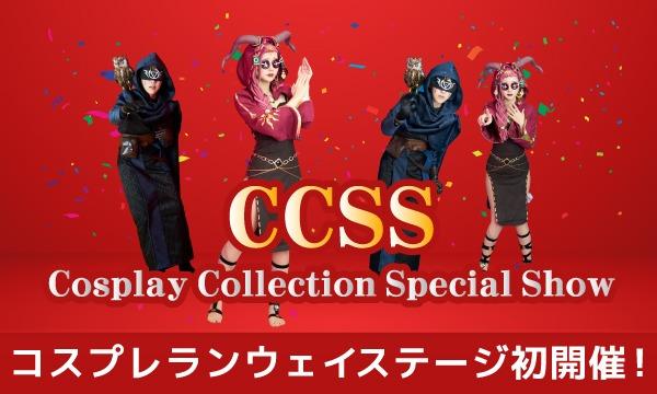 【初開催!】アコPa! × acosta!V イベント画像3