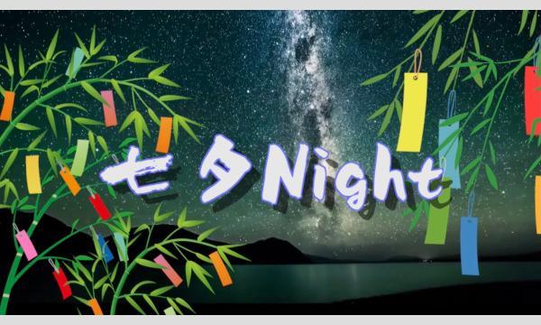 七夕Night