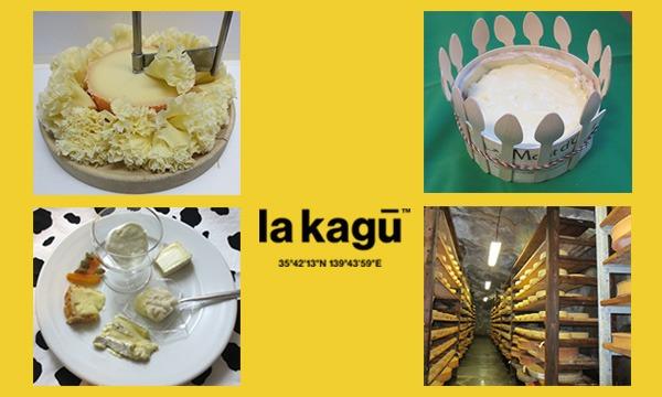 チーズのおいしい講座2018@ラカグ イベント画像1