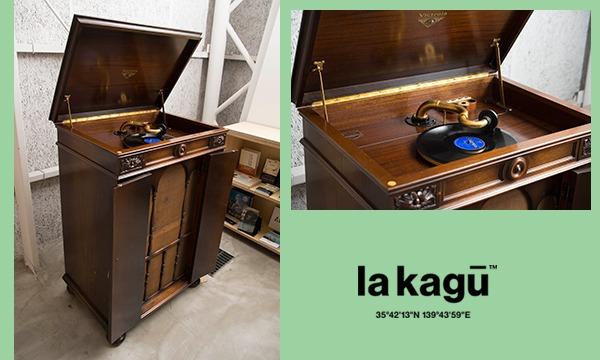 主催:新潮社 共催:ラカグの三浦武「蓄音機を聴く」イベント