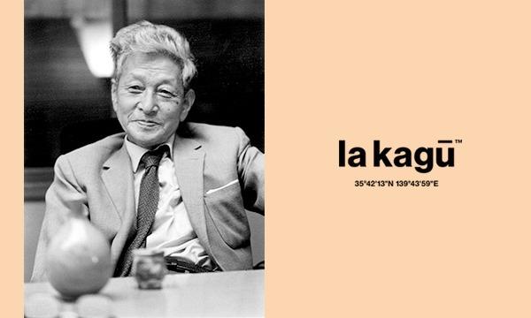 小林秀雄と人生を読む夕べ【その6】文学を読むIII:「生と死」 イベント画像1
