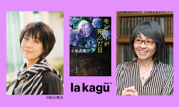 主催:新潮社の小池真理子×最相葉月 「こころの治療 ときどき愛する猫の話」イベント