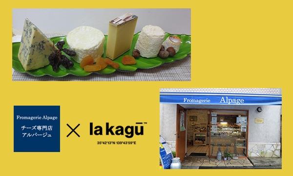 好みのチーズを見つけてみよう! in東京イベント