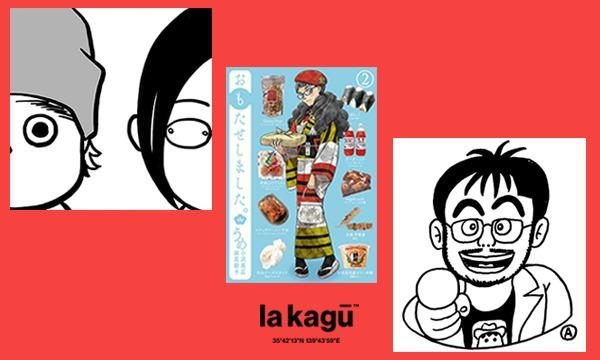 うめ(小沢高広・妹尾朝子)×長嶋有「『食べる』を描く!文学と漫画の美味しいはなし」 イベント画像1