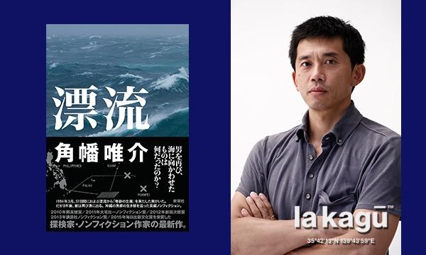 主催:新潮社の角幡唯介「はじめての海洋ノンフィクションを、僕はこう書きました」イベント