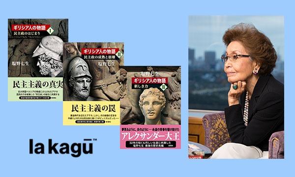 塩野七生と歴史を語り合う夕べ イベント画像1