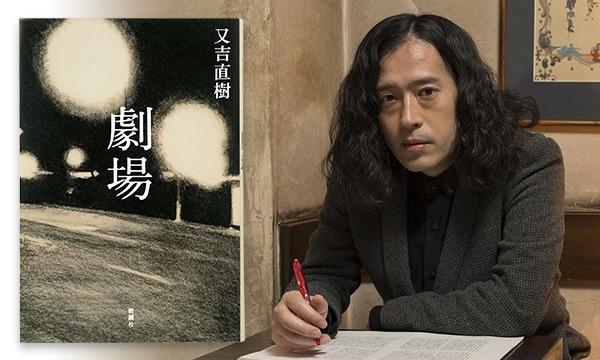 又吉直樹『劇場』劇場お渡し会 イベント画像1