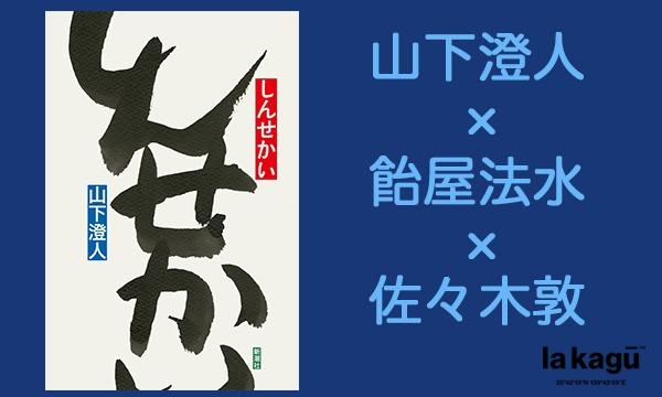 主催:新潮社の山下澄人×飴屋法水×佐々木敦「『語りえぬもの』をめぐって」イベント