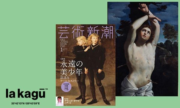 主催:新潮社の「美少年」で読み解く、西洋美術の歴史イベント