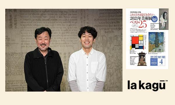 山下裕二×成相肇のオンライン・トークバトル「美術展、2020年度のベスト&2021年度はこれがイチ推し!」 イベント画像1