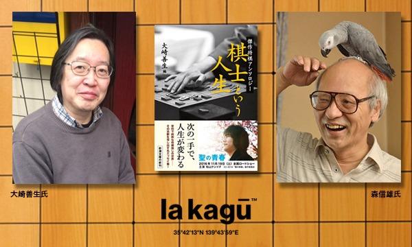森信雄×大崎善生「村山聖という天才がいた」 イベント画像1