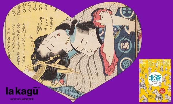 主催:新潮社の北斎春画の集大成、『萬福和合神』を観るイベント