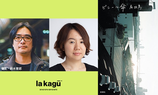 岸政彦×柴崎友香「街の声、作家の耳」 in東京イベント