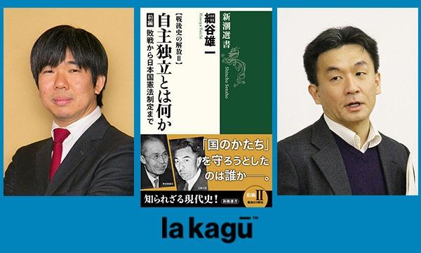 細谷雄一×篠田英朗「憲法と日米安保を問い直す」 イベント画像1