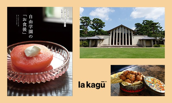 「自由学園」の夏の和菓子&クッキーを楽しむ会 イベント画像1