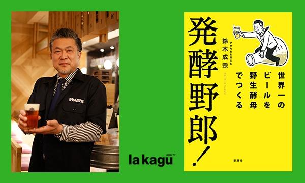 伊勢角屋麦酒・鈴木成宗社長と、呑む&語る会 イベント画像1