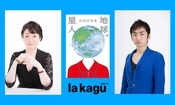 村田沙耶香×羽田圭介「『地球星人』の世界に『成功者K』が斬り込む!」 イベント画像1
