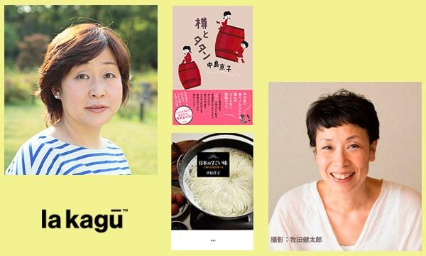 中島京子×平松洋子「読んでいると思い出す、初めてのお店、なつかしい味」 イベント画像1