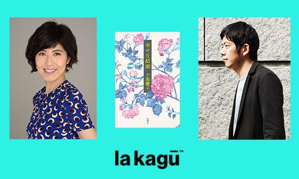 主催:新潮社 共催:ラカグの小島慶子×武田砂鉄「これからの夫婦の形」イベント