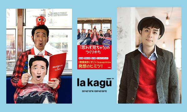 ラッキィ池田×ヒャダイン『ヒットの発想』 in東京イベント