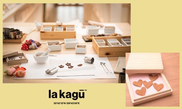 la kaguバレンタインワークショップ 「世界でひとつだけの香りを作ろう」 イベント画像1
