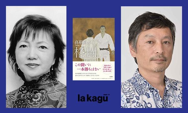 高樹のぶ子×島田雅彦「小説と『格闘』し続けて」 イベント画像1