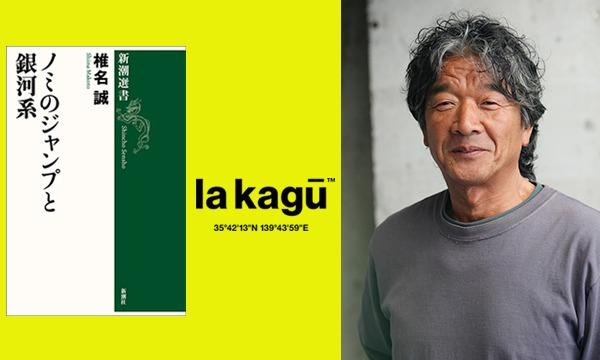 椎名誠「ぼくのココロをはげしく揺さぶるサイエンスの世界」 in東京イベント