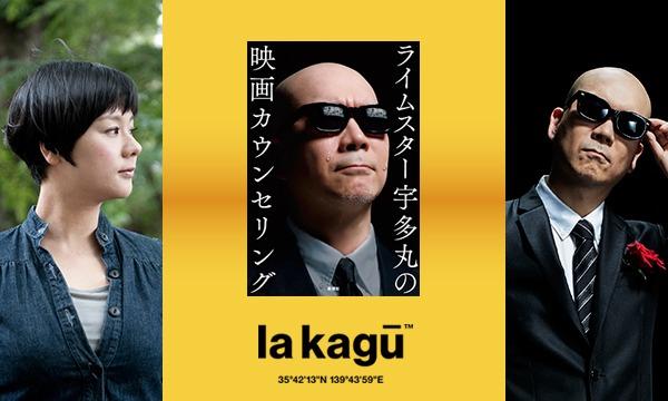 主催:新潮社 共催:ラカグの宇多丸×ジェーン・スー「そうだ!宇多さん、スーさんに聞いてみよう」イベント