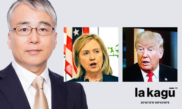 堤伸輔「アメリカ大統領選が分かる!」 イベント画像1