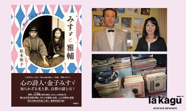松本侑子×郡修彦「童謡と金子みすゞとSPレコードの夕ベ」 in東京イベント