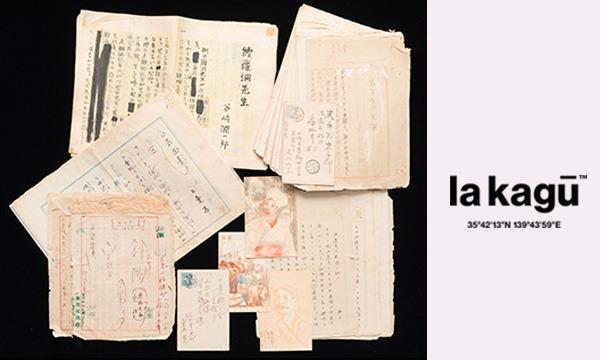 「文豪たちと新潮社」展 11月26日(日)2次募集 in東京イベント