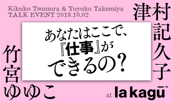津村記久子×竹宮ゆゆこ「あなたはここで、『仕事』ができるの?」 イベント画像1
