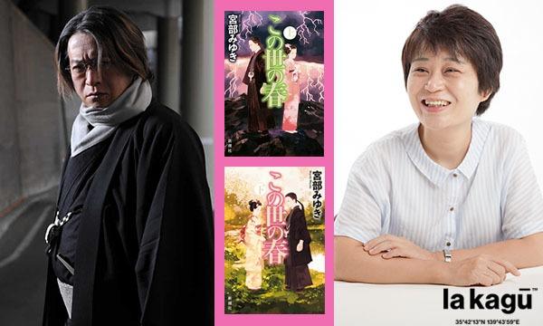宮部みゆき×京極夏彦「何でもアリの時代小説」 イベント画像1