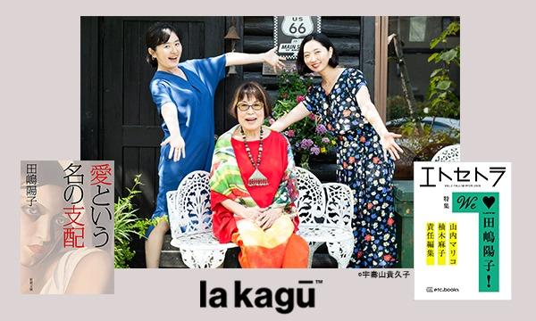 田嶋陽子×山内マリコ×柚木麻子「We LOVE 田嶋陽子!」 イベント画像1