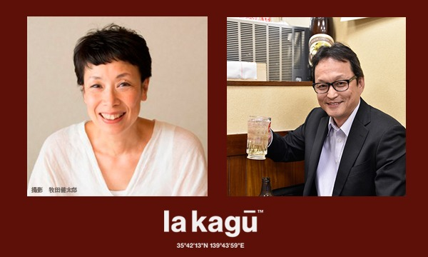 主催:新潮社の平松洋子×大竹聡「酩酊さんと泥酔くん、老舗酒場を語る」イベント