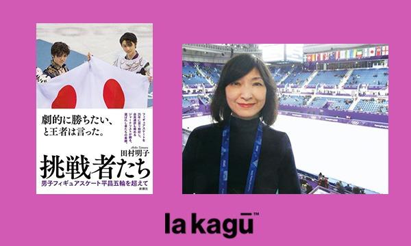 取材歴25年・田村明子が語る、フィギュアスケートの取材と選手たち イベント画像1