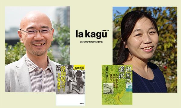 石井光太×城戸久枝「あの戦争、引き裂かれた家族」 in東京イベント