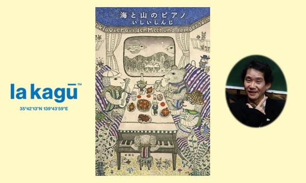 主催:新潮社のいしいしんじ「海と山の人形劇とお話の会」イベント