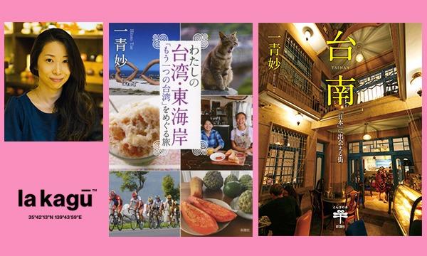 主催:新潮社の一青妙「新しい台湾を見つけよう」イベント