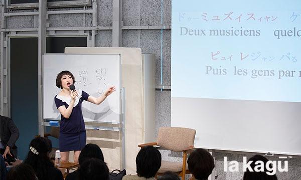 「フランス語で一曲歌えるようになる」講座 イベント画像1