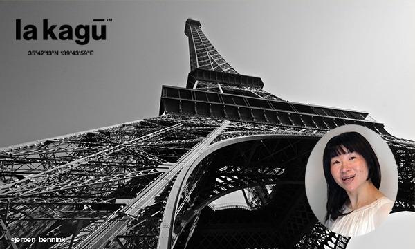 主催:新潮社の「フランス語で一曲歌えるようになる」講座イベント